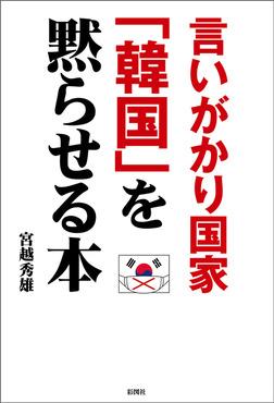 言いがかり国家「韓国」を黙らせる本-電子書籍