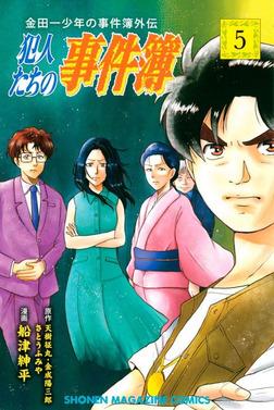 金田一少年の事件簿外伝 犯人たちの事件簿(5)-電子書籍