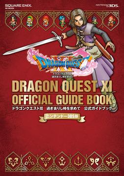 ニンテンドー3DS版 ドラゴンクエストXI 過ぎ去りし時を求めて 公式ガイドブック-電子書籍