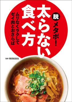 脱メタボ! 太らない食べ方-電子書籍