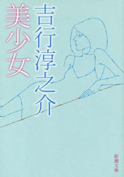 美少女-電子書籍