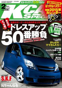 KCARスペシャル 2015年2月号-電子書籍