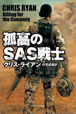 孤高のSAS戦士-電子書籍