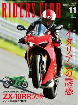 RIDERS CLUB 2018年11月号 No.535-電子書籍