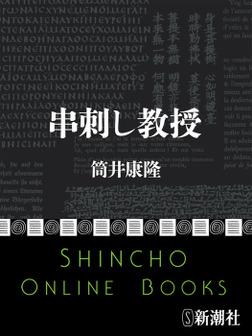 串刺し教授-電子書籍