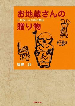 お地蔵さんの贈り物-電子書籍