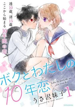 ボクとわたしの10年恋(1)-電子書籍