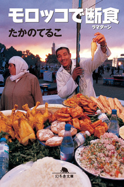 モロッコで断食-電子書籍