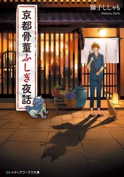 京都骨董ふしぎ夜話-電子書籍