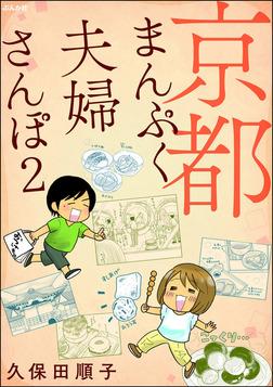 京都まんぷく夫婦さんぽ (2)-電子書籍