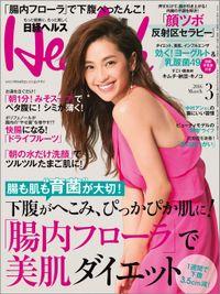 日経ヘルス 2016年 3月号 [雑誌]