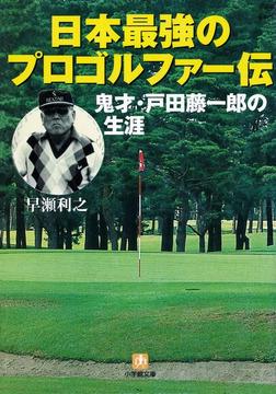 日本最強のプロゴルファー伝鬼才・戸田藤一郎の生涯(小学館文庫)-電子書籍