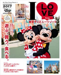 I LOVE 東京ディズニーリゾート 2017-電子書籍