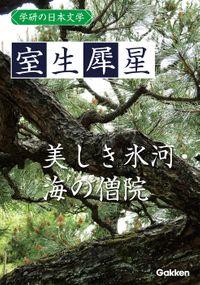 学研の日本文学 室生犀星 美しき氷河 海の僧院