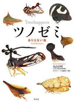 ツノゼミ ありえない虫-電子書籍