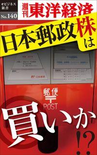 日本郵政株は買いか!?―週刊東洋経済eビジネス新書No.140