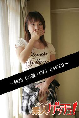 tokyo素人ゲッチュ!~綾乃(23歳・OL)PARTII~-電子書籍