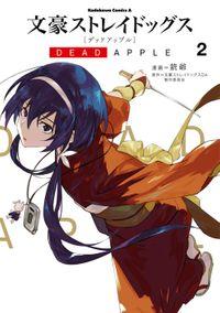 文豪ストレイドッグス DEAD APPLE(2)
