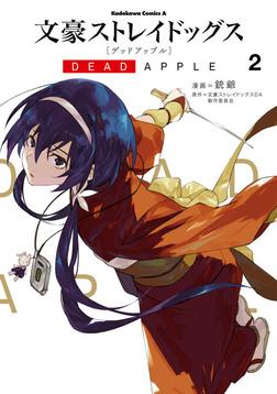 文豪ストレイドッグス DEAD APPLE(2)-電子書籍