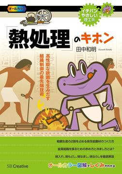 「熱処理」のキホン-電子書籍