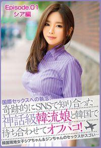 国際セックスへの執念!奇跡的にSNSで知り合った神話級韓流娘と韓国で待ち合わせてオフパコ!韓国現地女子シアちゃん&ジンちゃんのセックスがスゴい…(ビッグモーカル)