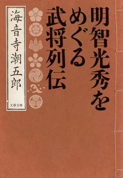 明智光秀をめぐる武将列伝-電子書籍