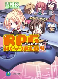 RPG  W(・∀・)RLD4 ―ろーぷれ・わーるど―