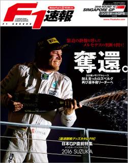 F1速報 2016 Rd15 シンガポールGP号-電子書籍