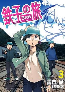 鉄子の旅 3代目(3)-電子書籍