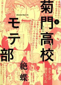 菊門高校モテ部(マッグガーデンコミックスEDENシリーズ)