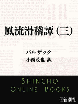 風流滑稽譚(三)-電子書籍