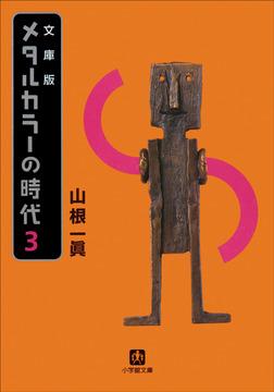 メタルカラーの時代3-電子書籍