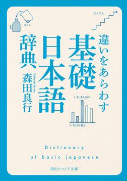 違いをあらわす「基礎日本語辞典」-電子書籍