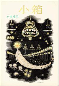 小箱(朝日新聞出版)