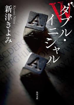 ダブル・イニシャル-電子書籍