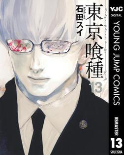 東京喰種トーキョーグール リマスター版 13-電子書籍