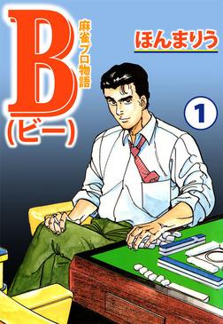 麻雀プロ物語B(1)-電子書籍