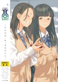 COMIC 高 Vol.20