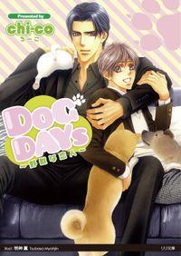 DOG DAYS ~野獣な恋人~