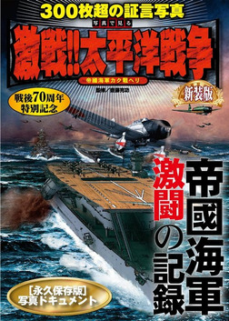写真で見る激戦!!太平洋戦争 新装版-電子書籍