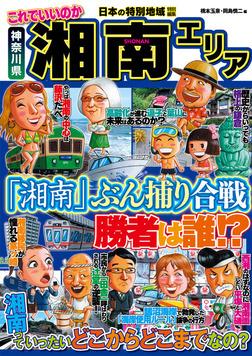 日本の特別地域 特別編集 これでいいのか 神奈川県 湘南エリア-電子書籍