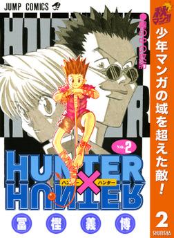 HUNTER×HUNTER モノクロ版【期間限定無料】 2-電子書籍