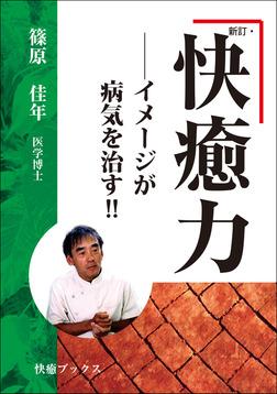 新訂・快癒力―― イメージが病気を治す!!-電子書籍