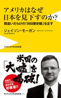 アメリカはなぜ日本を見下すのか? - 間違いだらけの「対日歴史観」を正す --電子書籍