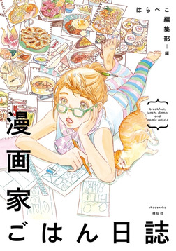 漫画家ごはん日誌-電子書籍