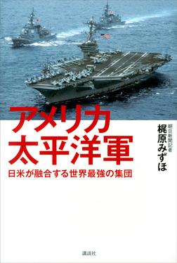 アメリカ太平洋軍 日米が融合する世界最強の集団-電子書籍