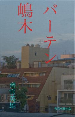 バーテン嶋木-電子書籍
