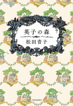 英子の森-電子書籍