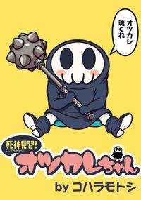 死神見習!オツカレちゃん ストーリアダッシュ連載版Vol.1