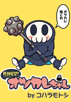 死神見習!オツカレちゃん ストーリアダッシュ連載版Vol.1-電子書籍